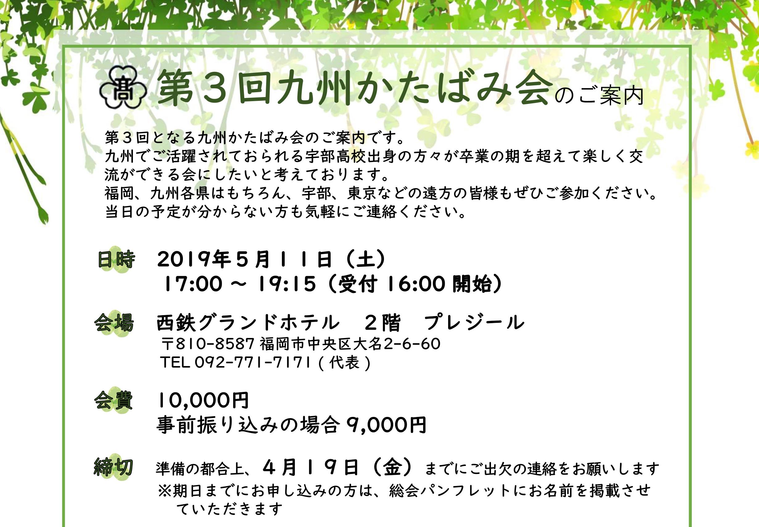 第3回(2019年)九州かたばみ会のご案内のイメージ