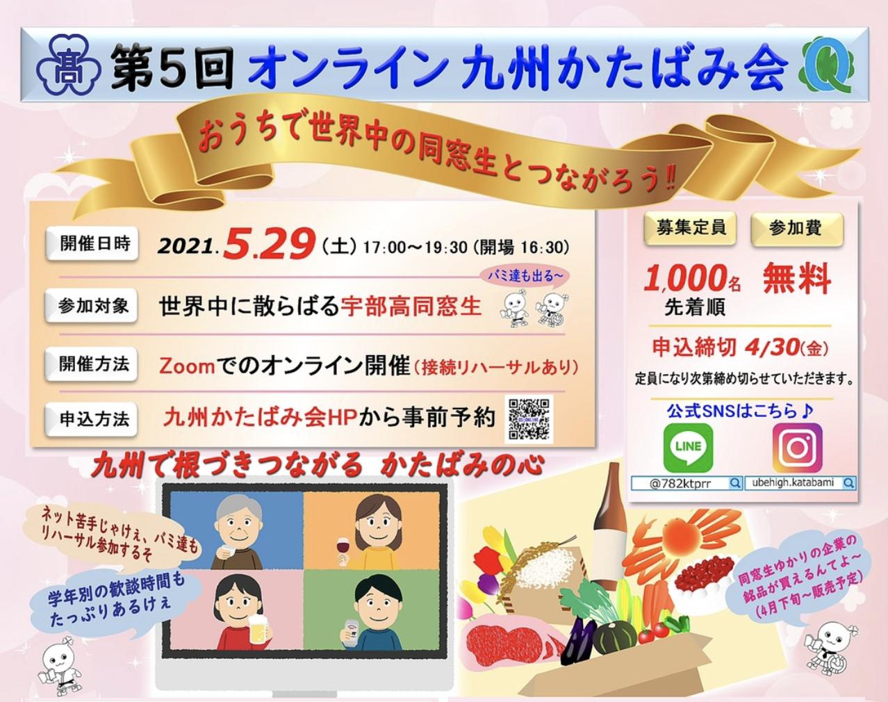 第5回(2021年)九州かたばみ会のご案内のイメージ